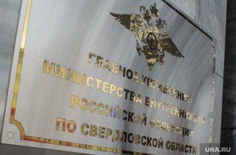 Свердловская область полиция ковид