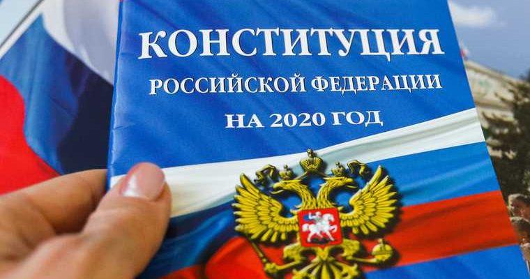 конституция геи