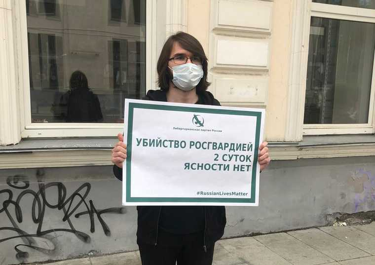 В Москве начались пикеты из-за убийства жителя Екатеринбурга