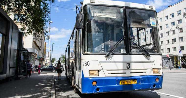 Екатеринбург транспортная реформа автобусы