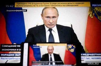 обращение россияне Владимир Путин президент
