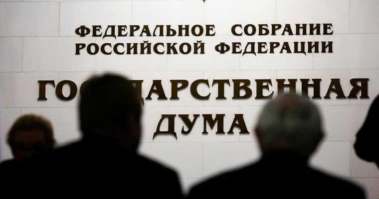 Минфин РФ хочет сократить траты на Госдуму и Совет Федерации