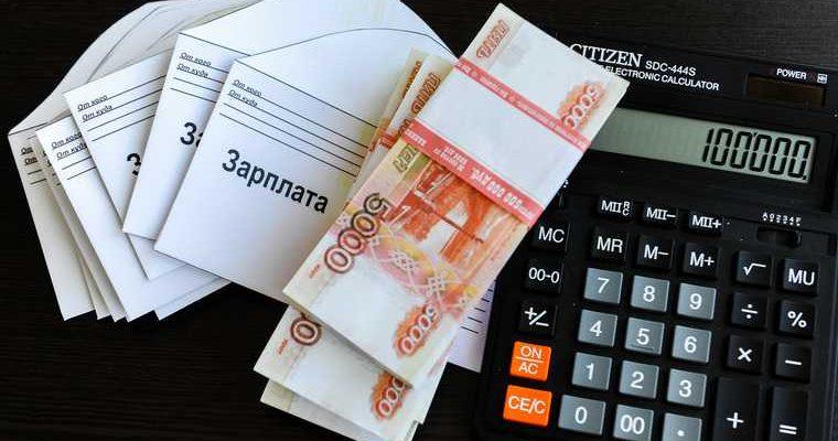 зарплата россияне условия работа