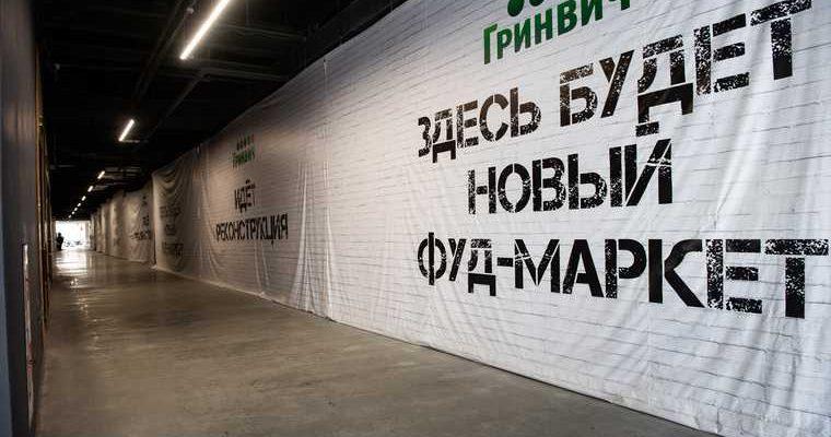 фудкорт Екатеринбург Гринвич