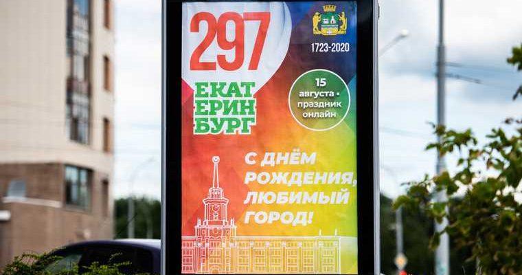 Второй день города Екатеринбург