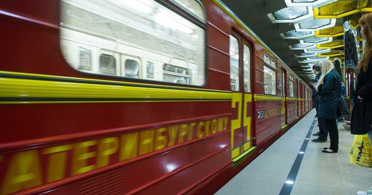 закрылись две станции метро в Екатеринбурге