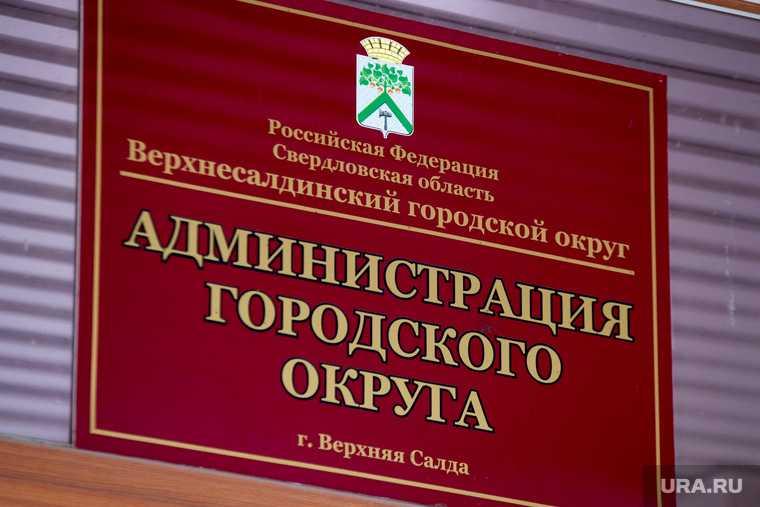 отставка мэра Михаил Савченко Верхняя Салда Свердловская область