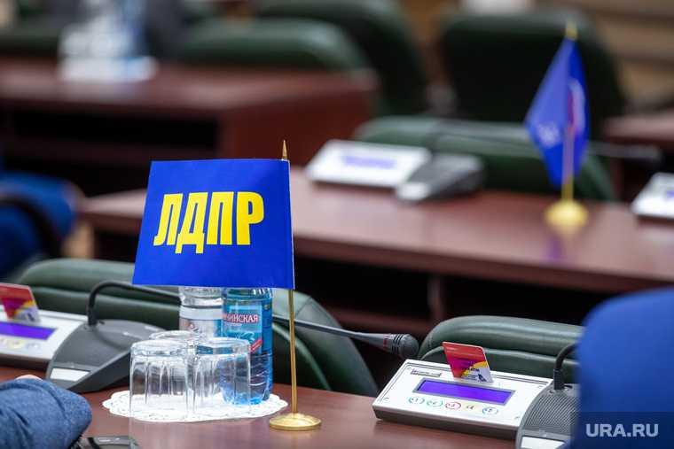 ЛДПР Екатеринбург довыборы гордума Екатеринбурга