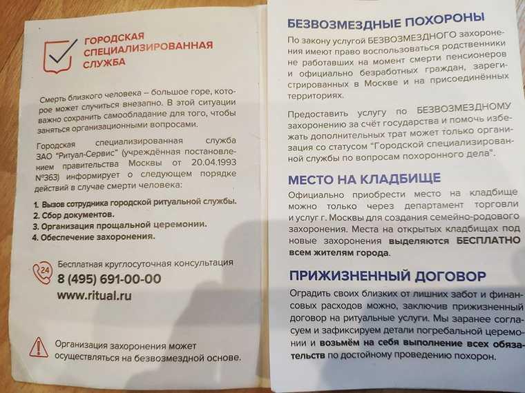 Москвичам прислали рекламу похорон. Фото