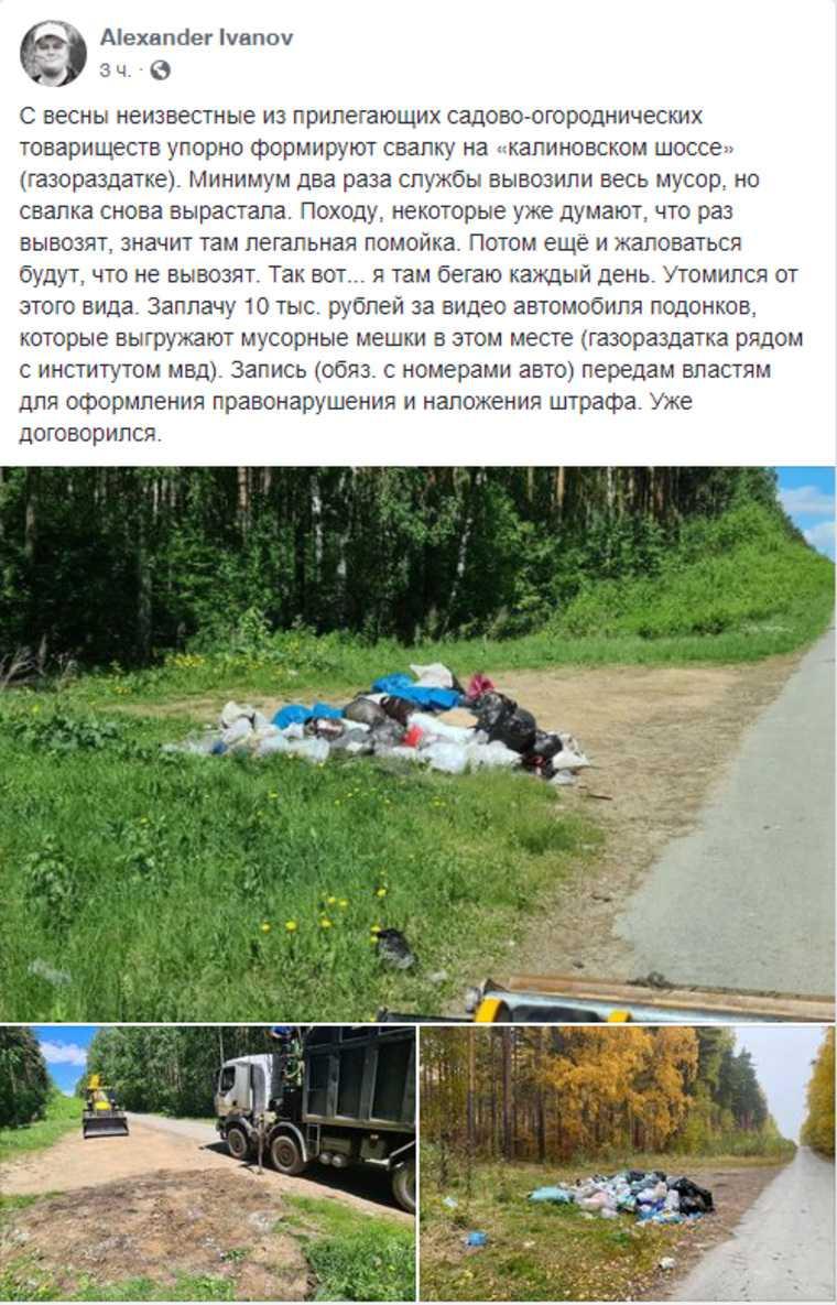Объявлена награда за создателей свалки в Свердловской области. «10 тыс. рублей за подонков»
