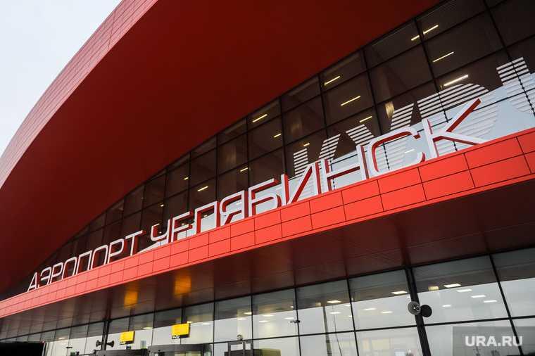 Челябинск аэропорт потоп