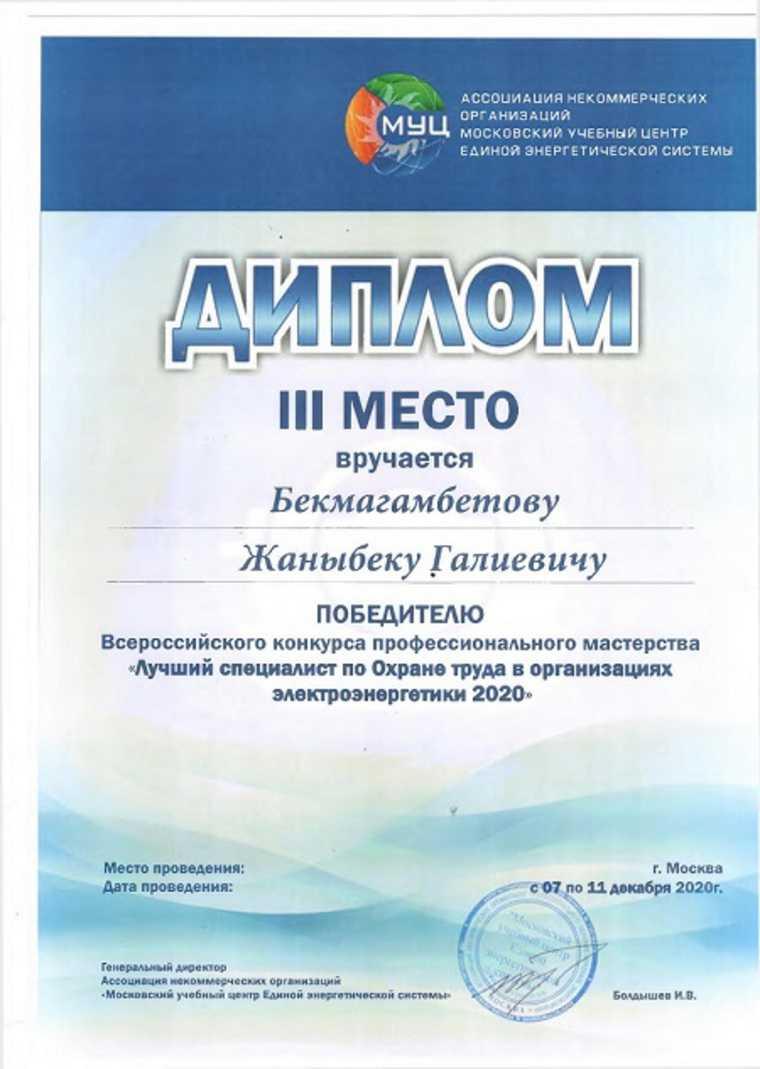 Курганского энергетика высоко оценили в Москве