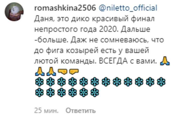 Niletto выпустил новую песню. Соцсети уже окрестили ее «главным треком этой зимы»
