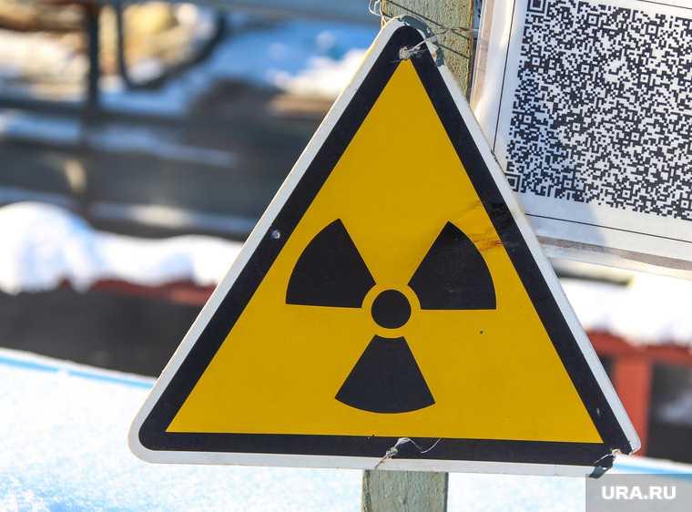 екатеринбург открывают полигон радиоактивных отходов