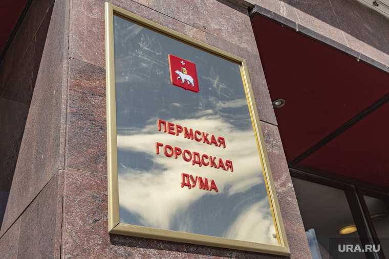 комитет гордума Пермь Демкин Алексей