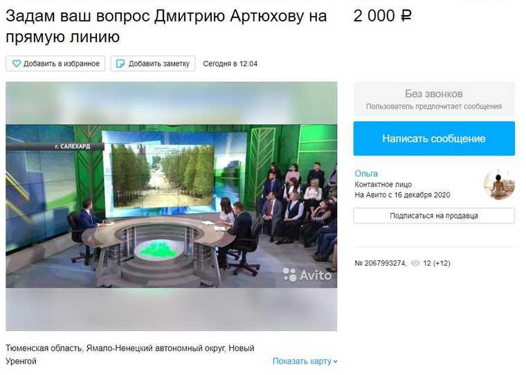 Жители ЯНАО решили заработать на вопросах губернатору Артюхову. Скрин