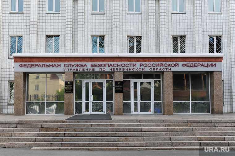 Здание УФСБ по Челябинской области