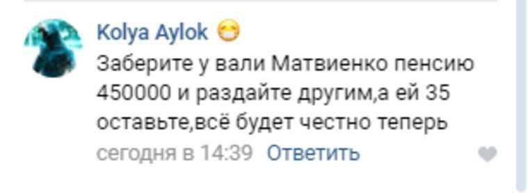 В соцсетях высмеяли условия для пенсии в 30 тысяч. «Заберите ее у Матвиенко»