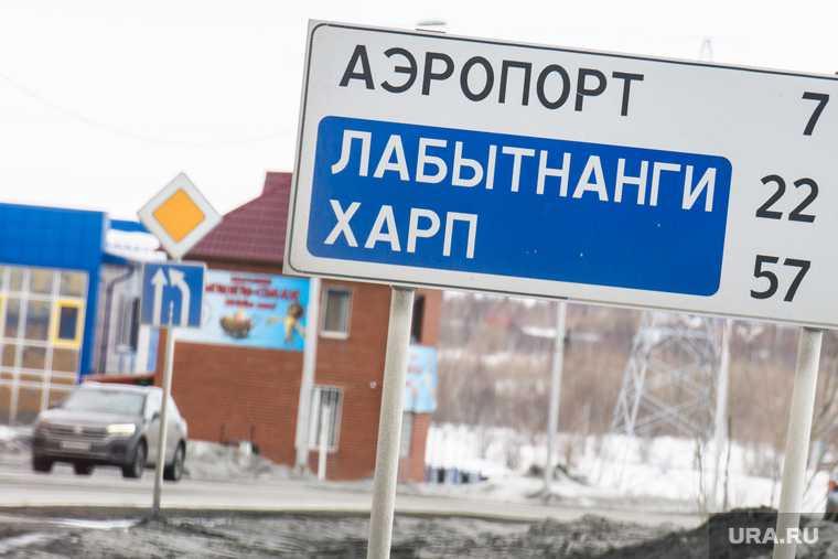 ЯНАО Харп Лабытнанги объединение муниципалитетов
