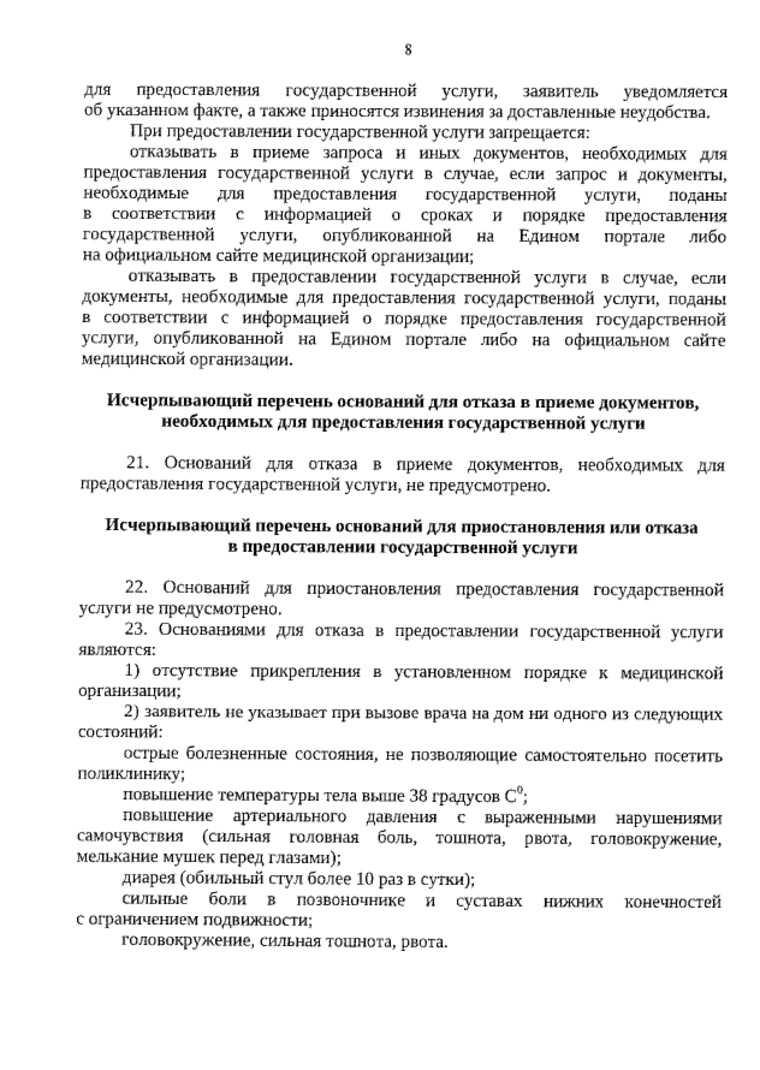Свердловские медики отказываются приходить к больным детям. Документ