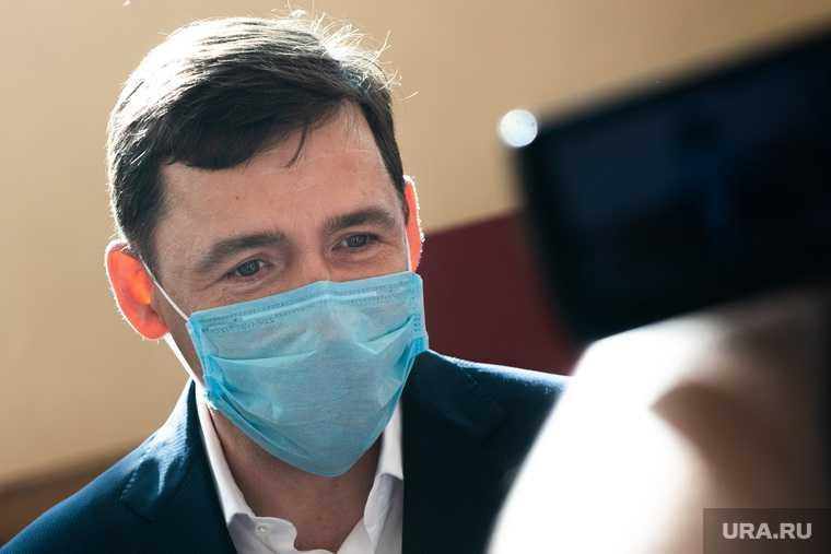 коронавирус Свердловская область губернатор Евгений Куйвашев отмена масок