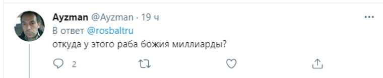 В соцсетях удивились дворцу патриарха Кирилла. «Откуда у раба Божия миллиарды?»