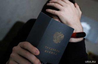 безработица пермь