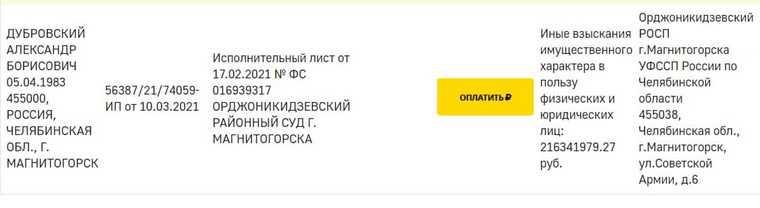 Дочь челябинского экс-губернатора отсудила у брата 216 млн рублей. Скрин