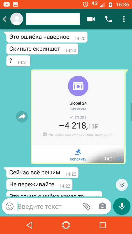 Мошенник в BlaBlaCar обманул пермячку, ехавшую из Екатеринбурга