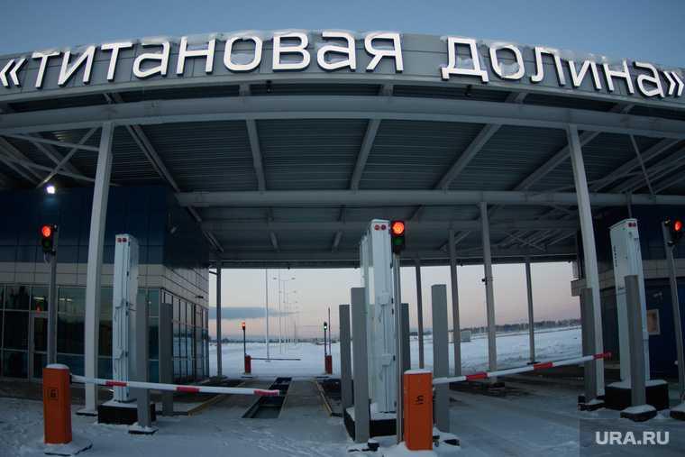 Титановая долина резидент расторжение договора Микромет Свердловская область