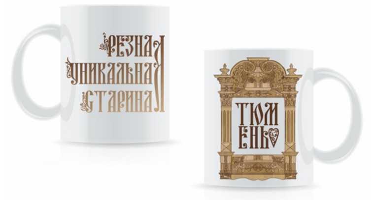 Тюменская дума купит посуду для чаепития на сотни тысяч. На кружках — надписи с ошибками