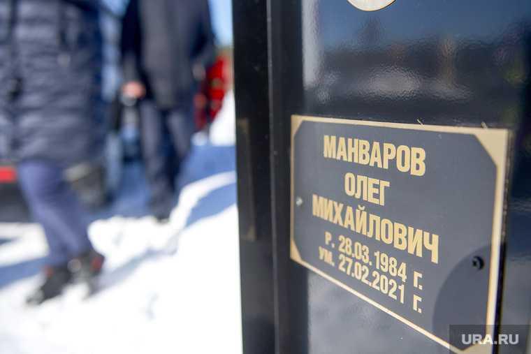 Прощание с Олегом Манваровым. Екатеринбург