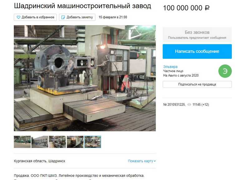 В Курганской области продается завод свердловского бизнесмена. Скрин