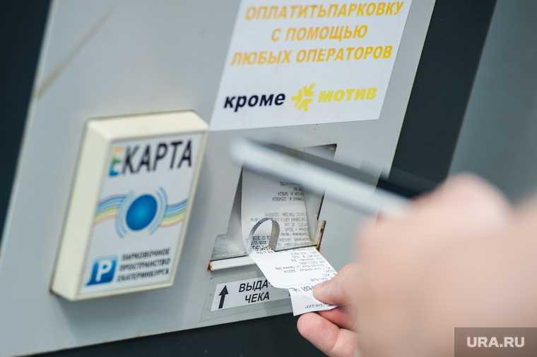 УГМК телеком Екатеринбург платные парковки