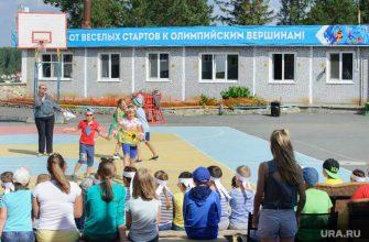 летний отдых путевки лагерь Свердловская область дети
