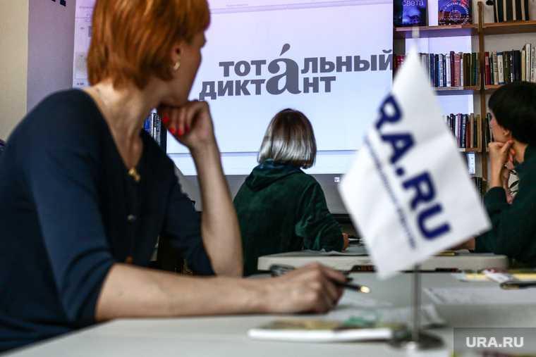 «Тотальный диктант-2021» URA.RU Иван Некрасов