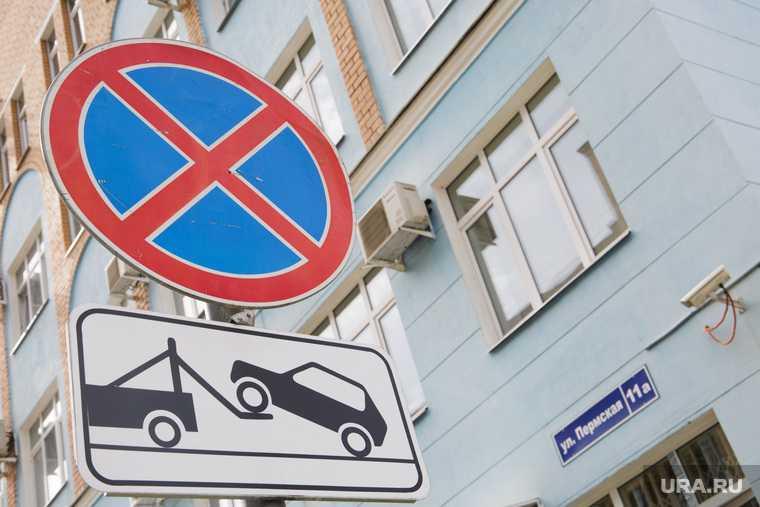 запрет парковки Курган