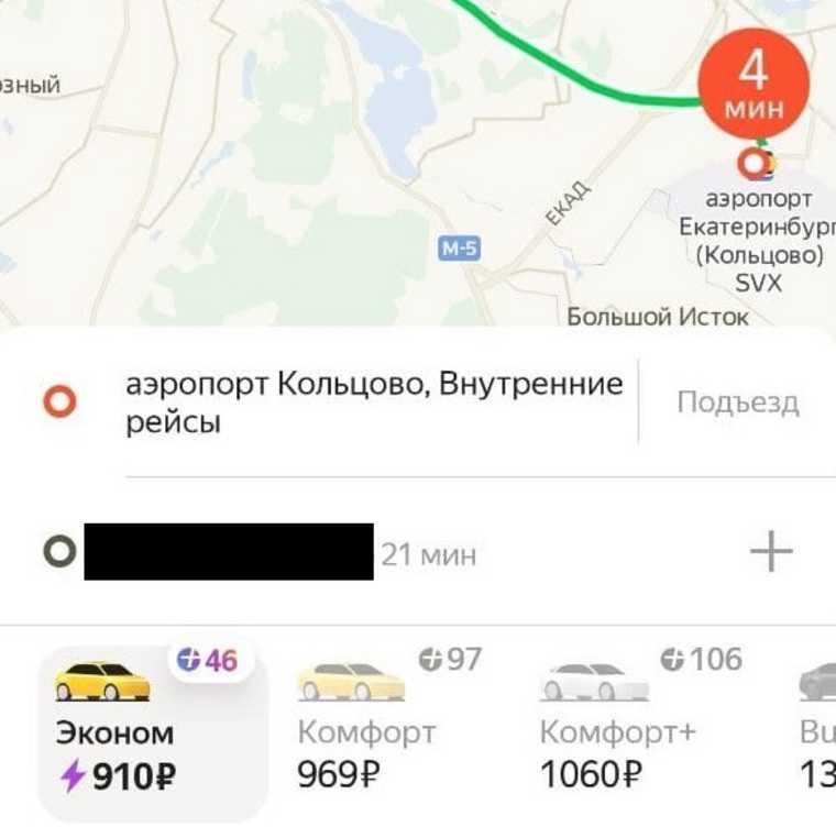 «Яндекс.Такси» взвинтил цены для пассажиров Кольцово. «Теперь средний чек 900 рублей»