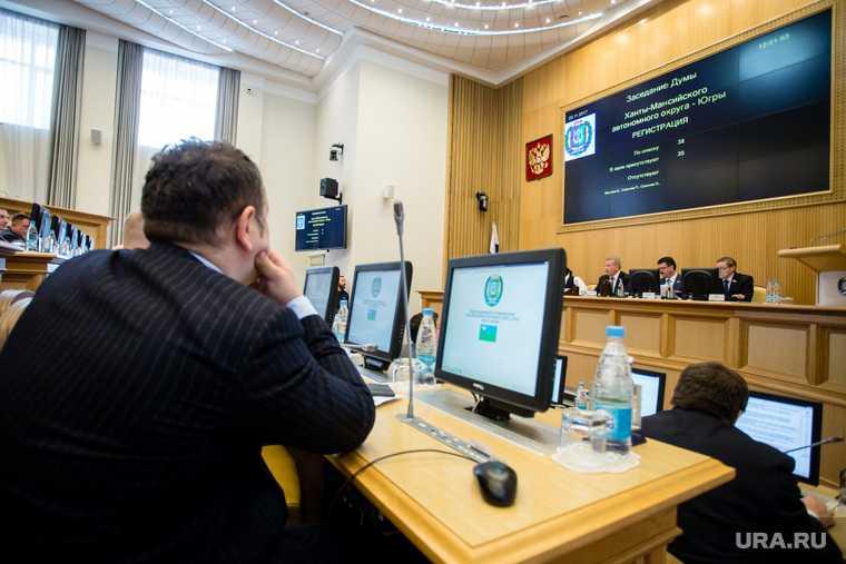 Заседание Думы Ханты-Мансийского автономного округа-Югры. Ханты-Мансийск