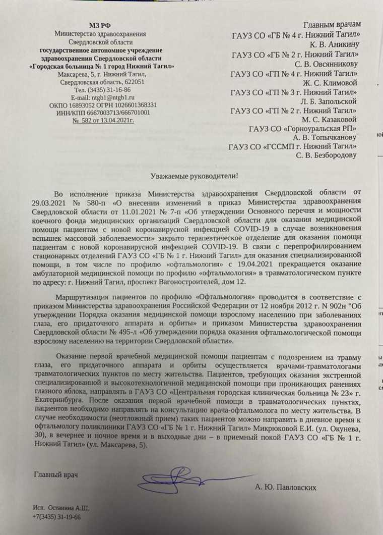 Тагильчане с тяжелыми травмами глаз останутся без медпомощи. Раненых повезут в Екатеринбург