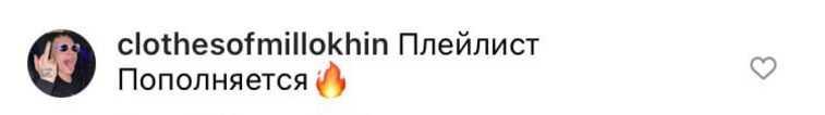 В соцсетях оценили первый альбом Дани Милохина. «Это мясо»