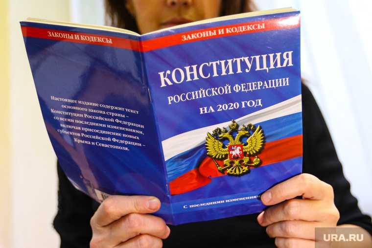 Устав Свердловской области поправки в Конституцию 120 законов заксобрание Свердловская область