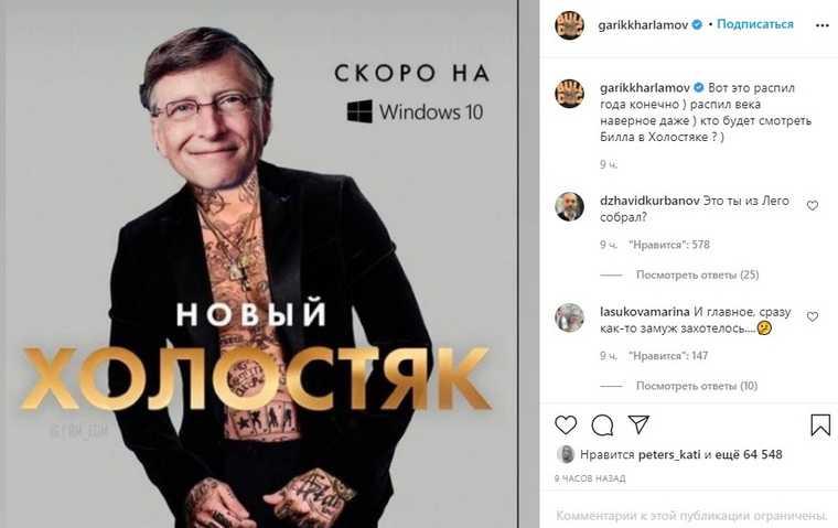 Харламов предложил снять шоу «Холостяк» с Биллом Гейтсом