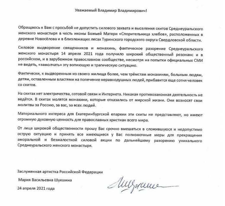 Шукшина просит полпреда Якушева защитить монастырь отца Сергия. Документ