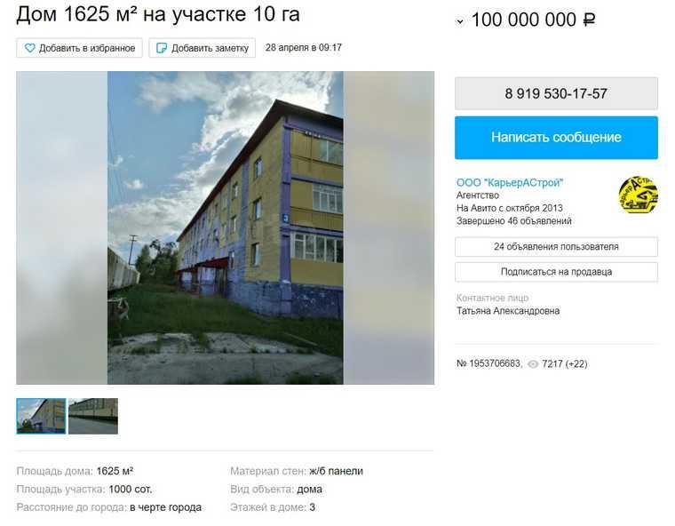 В ХМАО продают дом за 100 млн рублей