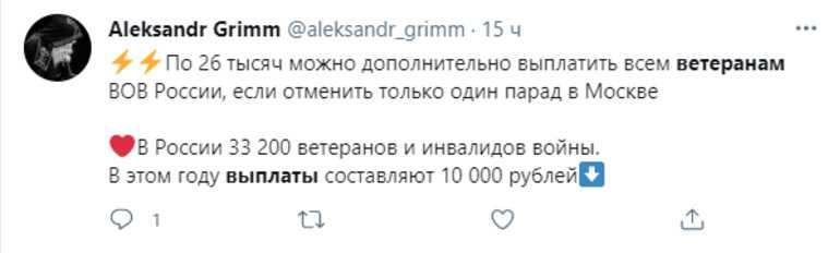 В соцсетях возмутились выплатами ветеранам. «Над Москвой пролетели пенсии»
