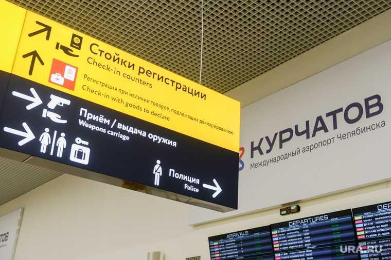 Челябинская область самолеты Кипр отдых международные авиаперелеты авиасообщение