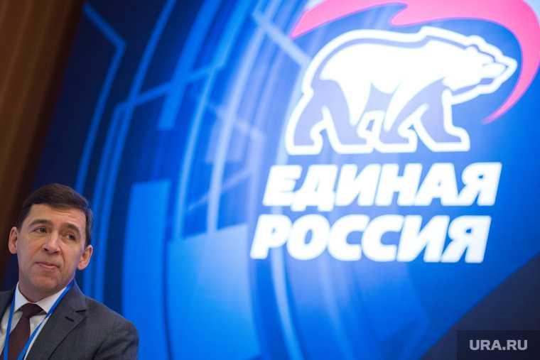 Единая Россия Свердловская область выборы деньги