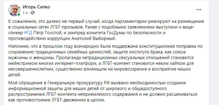 Пермский депутат Госдумы объявил войну геям