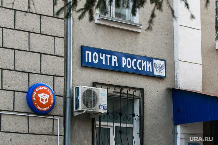 холдинг Почта России